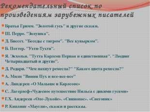 """Рекомендательный список по произведениям зарубежных писателей Братья Гримм. """""""