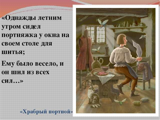 «Однажды летним утром сидел портняжка у окна на своем столе для шитья; Ему б...