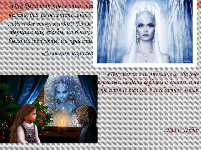 «Она была так прелестна, так нежна, вся из ослепительного льда и все-таки жи...
