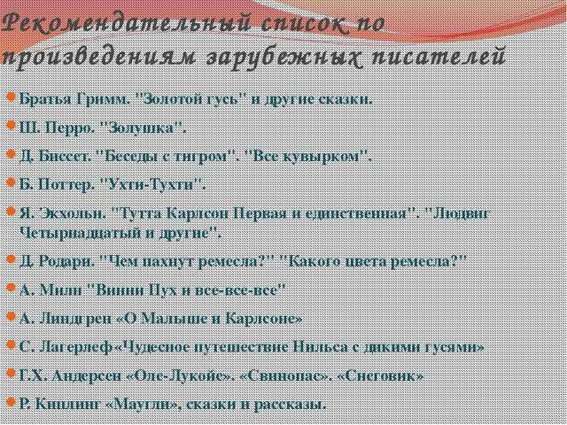 """Рекомендательный список по произведениям зарубежных писателей Братья Гримм. """"..."""