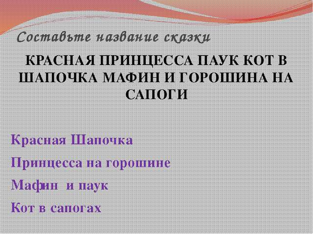 Составьте название сказки КРАСНАЯ ПРИНЦЕССА ПАУК КОТ В ШАПОЧКА МАФИН И ГОРОШИ...