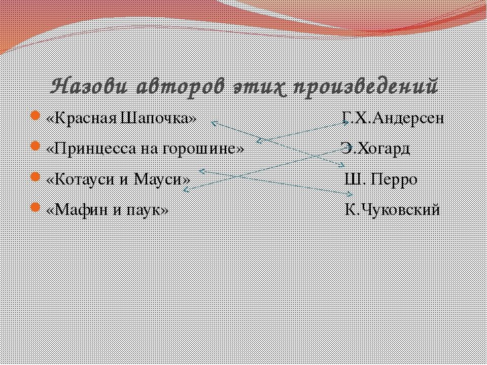 Назови авторов этих произведений «Красная Шапочка» Г.Х.Андерсен «Принцесса на...