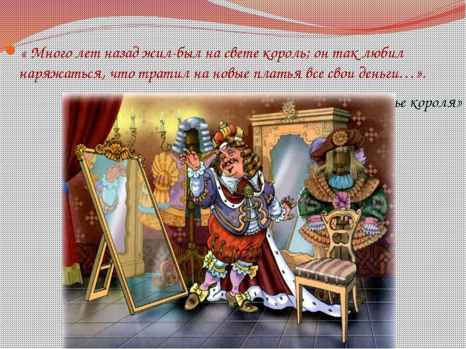 « Много лет назад жил-был на свете король; он так любил наряжаться, что трат...
