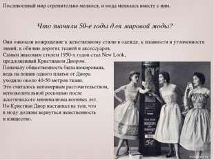 Послевоенный мир стремительно менялся, и мода менялась вместе с ним. Что знач