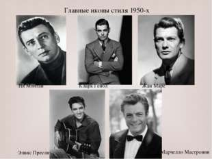Главные иконы стиля 1950-х Ив Монтан Кларк Гейбл Жан Маре Элвис Пресли Марчел