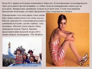 Мода 60-х принесла большие изменения в общество. Если изначально культивирова
