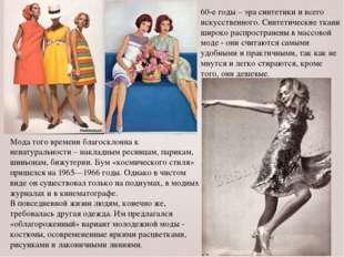 60-е годы – эра синтетики и всего искусственного. Синтетические ткани широко