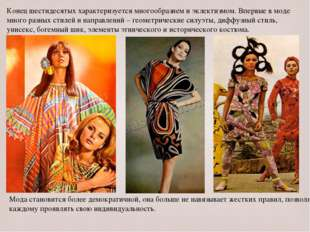 Конец шестидесятых характеризуется многообразием и эклектизмом. Впервые в мод