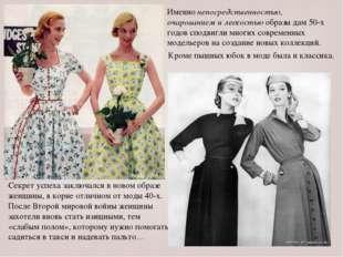 Именно непосредственностью, очарованием и легкостью образы дам 50-х годов спо