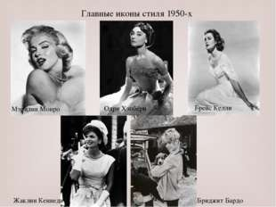Главные иконы стиля 1950-х Мэрилин Монро Одри Хэпбёрн Грейс Келли Жаклин Кенн