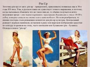 Pin-Up Эстетика pin-up (от англ. pin up – прикреплять, приклеивать) появилась