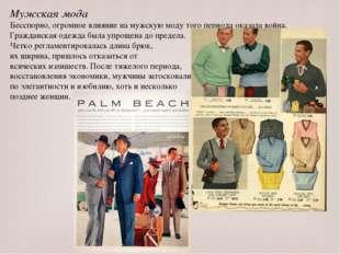 Мужская мода Бесспорно, огромное влияние на мужскую моду того периода оказала
