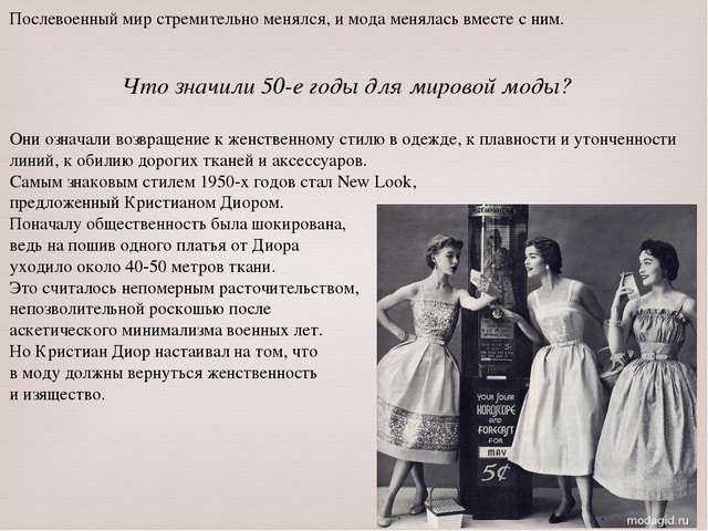 Послевоенный мир стремительно менялся, и мода менялась вместе с ним. Что знач...