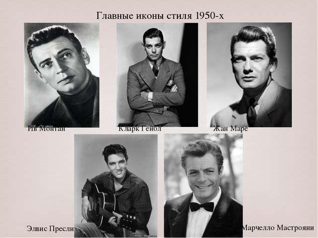 Главные иконы стиля 1950-х Ив Монтан Кларк Гейбл Жан Маре Элвис Пресли Марчел...