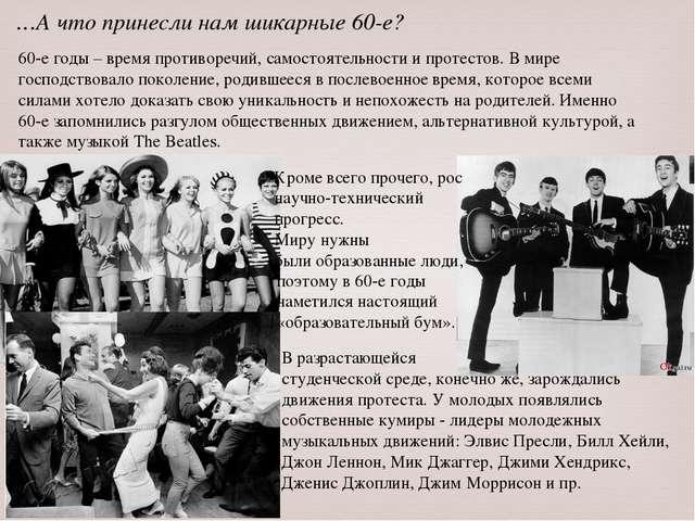 …А что принесли нам шикарные 60-е? 60-е годы – время противоречий, самостояте...