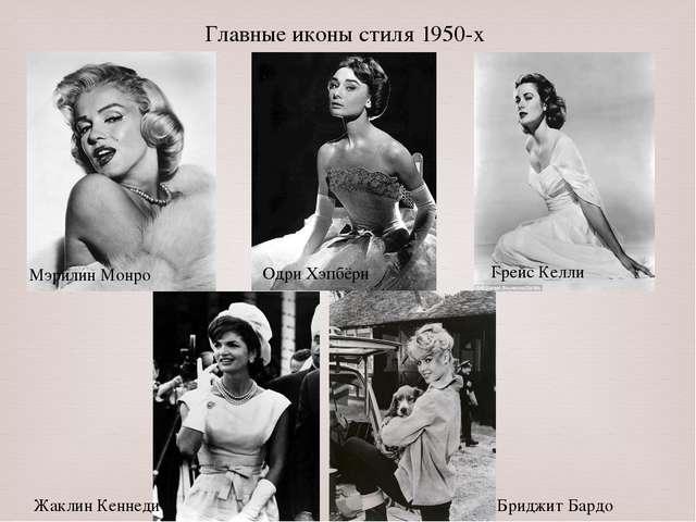 Главные иконы стиля 1950-х Мэрилин Монро Одри Хэпбёрн Грейс Келли Жаклин Кенн...