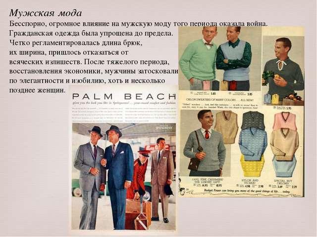 Мужская мода Бесспорно, огромное влияние на мужскую моду того периода оказала...