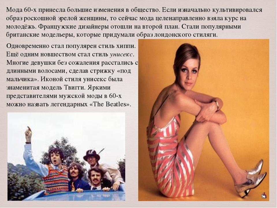 Мода 60-х принесла большие изменения в общество. Если изначально культивирова...