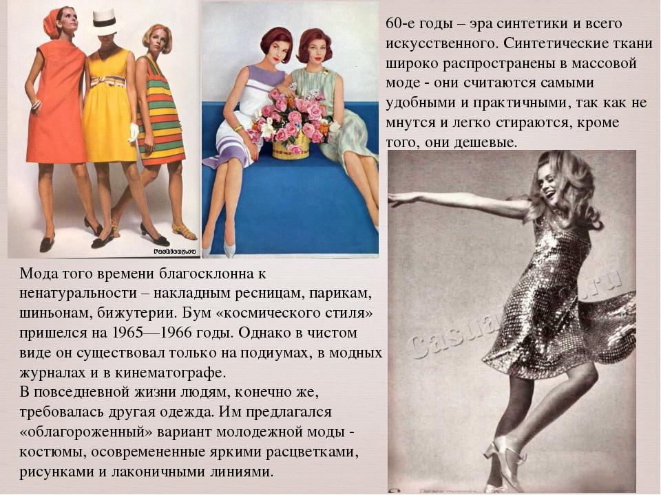 60-е годы – эра синтетики и всего искусственного. Синтетические ткани широко...