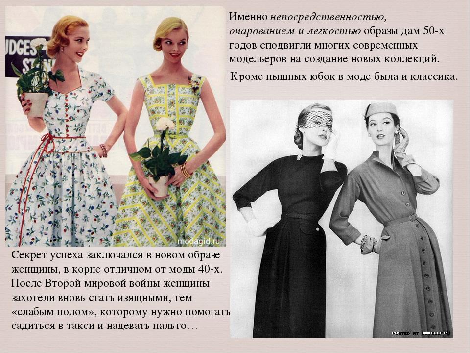 Именно непосредственностью, очарованием и легкостью образы дам 50-х годов спо...