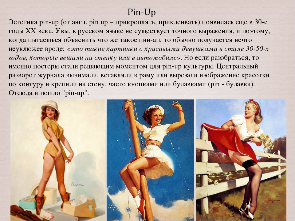 Pin-Up Эстетика pin-up (от англ. pin up – прикреплять, приклеивать) появилась...