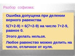Разбор софизма: Ошибка допущена при делении верного равенства 5(7+2-9) = 6(7+