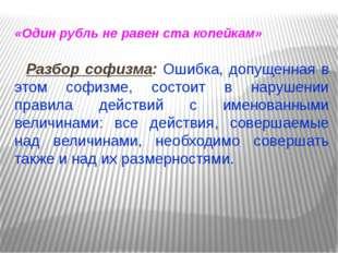 «Один рубль не равен ста копейкам» Разбор софизма: Ошибка, допущенная в этом