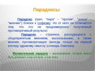 """Парадокс (греч. """"пара"""" - """"против"""", """"докса"""" - """"мнение"""") близок к софизму. Но"""