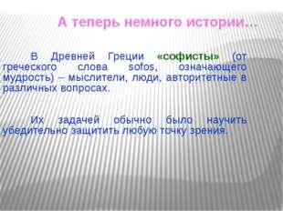 В Древней Греции «софисты» (от греческого слова sofos, означающего мудрость