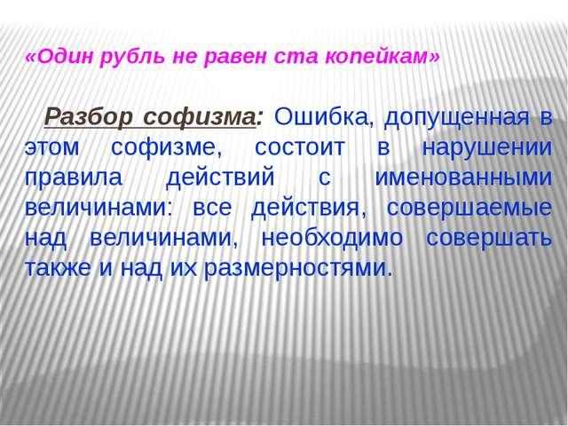 «Один рубль не равен ста копейкам» Разбор софизма: Ошибка, допущенная в этом...