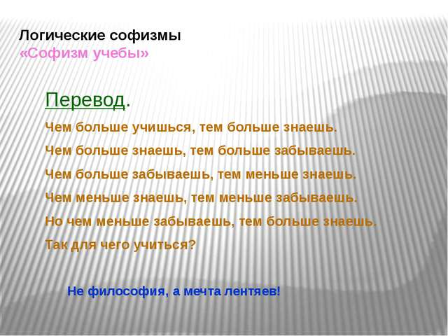 Логические софизмы «Софизм учебы» Перевод. Чем больше учишься, тем больше зна...
