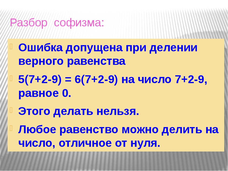 Разбор софизма: Ошибка допущена при делении верного равенства 5(7+2-9) = 6(7+...