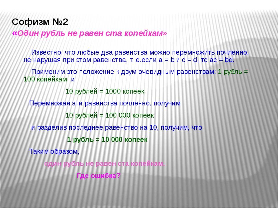 Софизм №2 «Один рубль не равен ста копейкам» Известно, что любые два равенств...