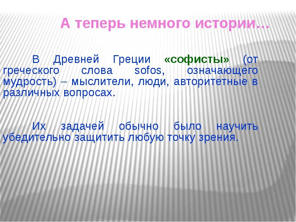 В Древней Греции «софисты» (от греческого слова sofos, означающего мудрость...