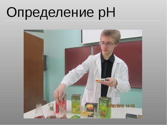 Определение pH