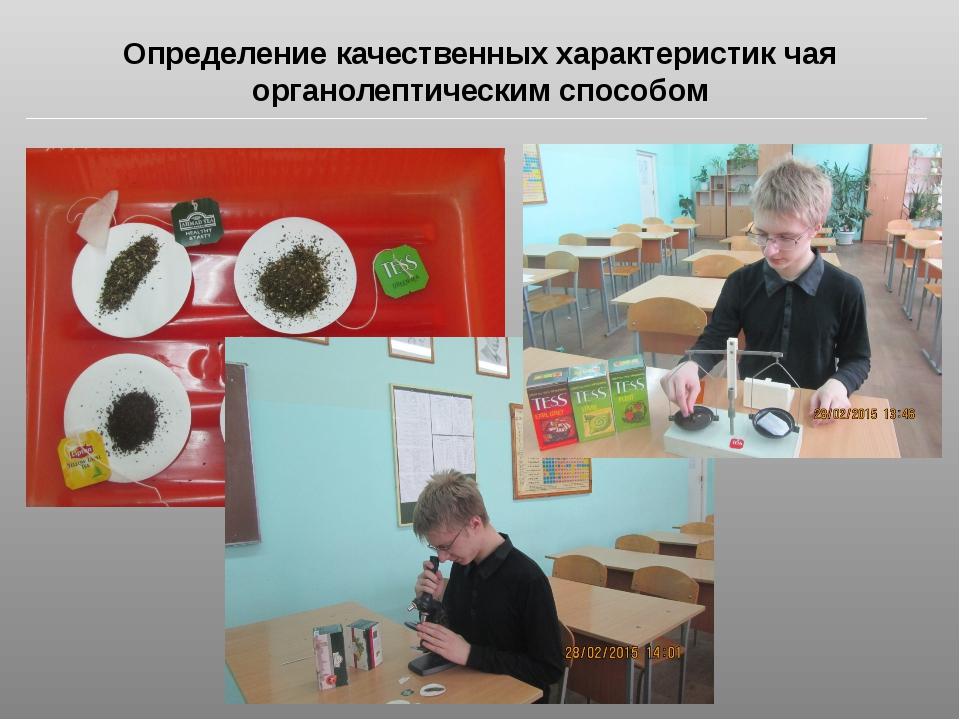 Определение качественных характеристик чая органолептическим способом