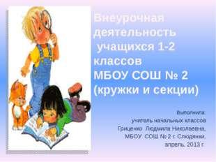Выполнила: учитель начальных классов Гриценко Людмила Николаевна, МБОУ СОШ №