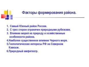 Факторы формирования района. Самый Южный район России. С трех сторон ограниче