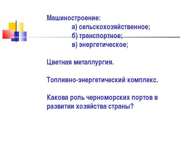 Машиностроение: а) сельскохозяйственное; б) транспортное; в) энергетическое;...