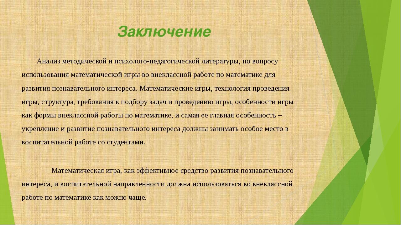 Заключение Анализ методической и психолого-педагогической литературы, по вопр...