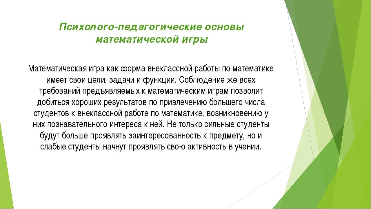 Психолого-педагогические основы математической игры Математическая игра как ф...