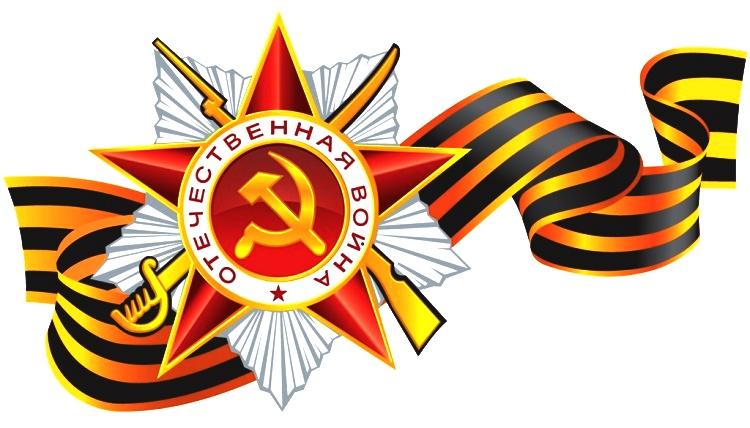 Георгиевская лента.jpg