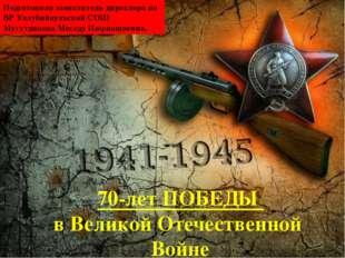 Ужасы войны 1941-1945гг. 70-лет ПОБЕДЫ в Великой Отечественной Войне Подготов