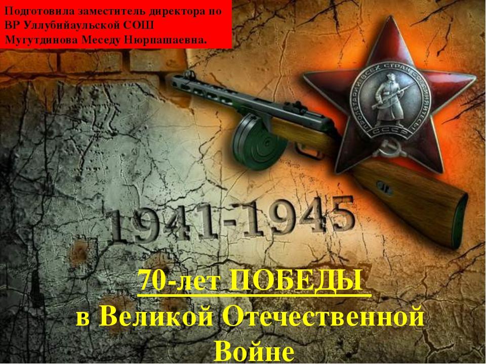 Ужасы войны 1941-1945гг. 70-лет ПОБЕДЫ в Великой Отечественной Войне Подготов...