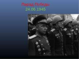 Парад Победы 24.06.1945