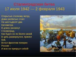 Сталинградская битва 17 июля 1942 — 2 февраля 1943 Открытые степному ветру, Д