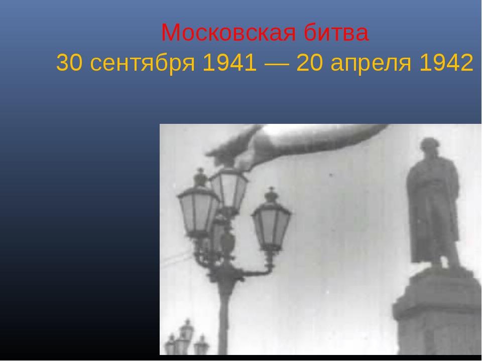 Московская битва 30 сентября 1941 — 20 апреля 1942