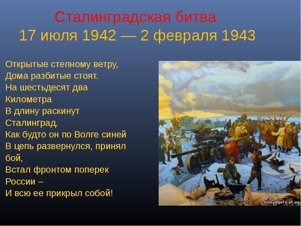 Сталинградская битва 17 июля 1942 — 2 февраля 1943 Открытые степному ветру, Д...