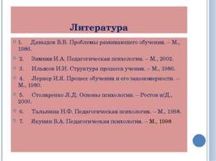 Литература 1. Давыдов В.В. Проблемы развивающего обучения. – М., 1986. 2. Зим