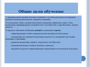 Общие цели обучения: 1) формирование знаний (системы понятий) и способов деят